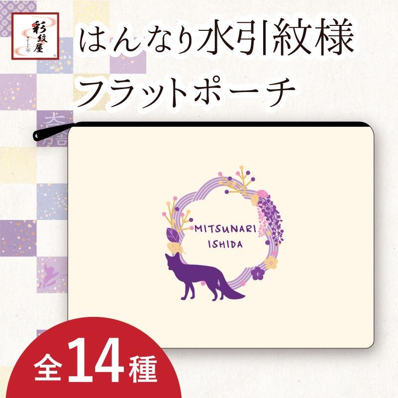 彩紋屋 〜水引紋様〜戦国・幕末フラットポーチ【全14種】