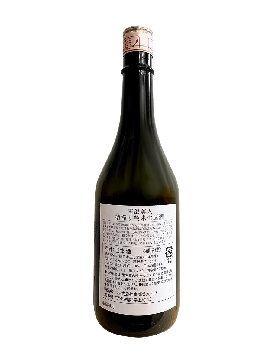 【数量限定】槽搾り(ふねしぼり)純米生原酒