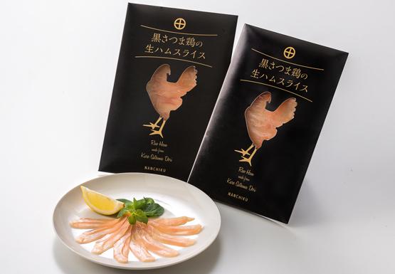 【農林水産大臣賞受賞】黒さつま鶏の生ハムスライス