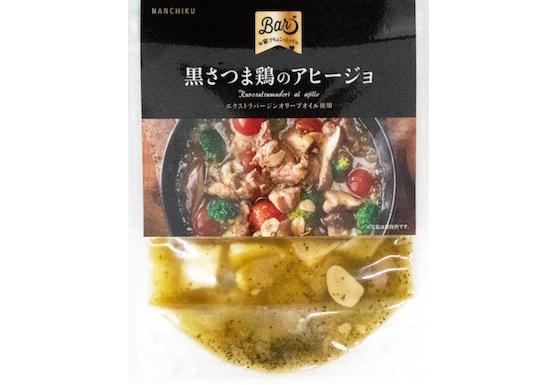 【新商品】黒さつま鶏のアヒージョ