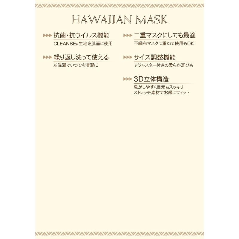 ハワイアン柄抗菌マスク コーラルナルー エメラルドグリーン [HM-061]