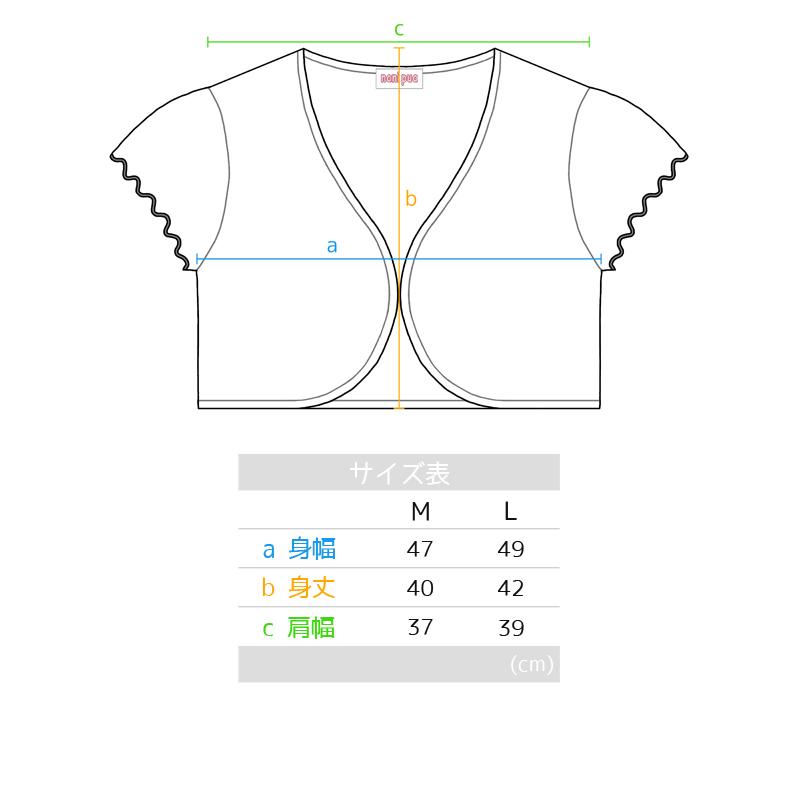 ショートボレロ ホワイト [SBO-001]