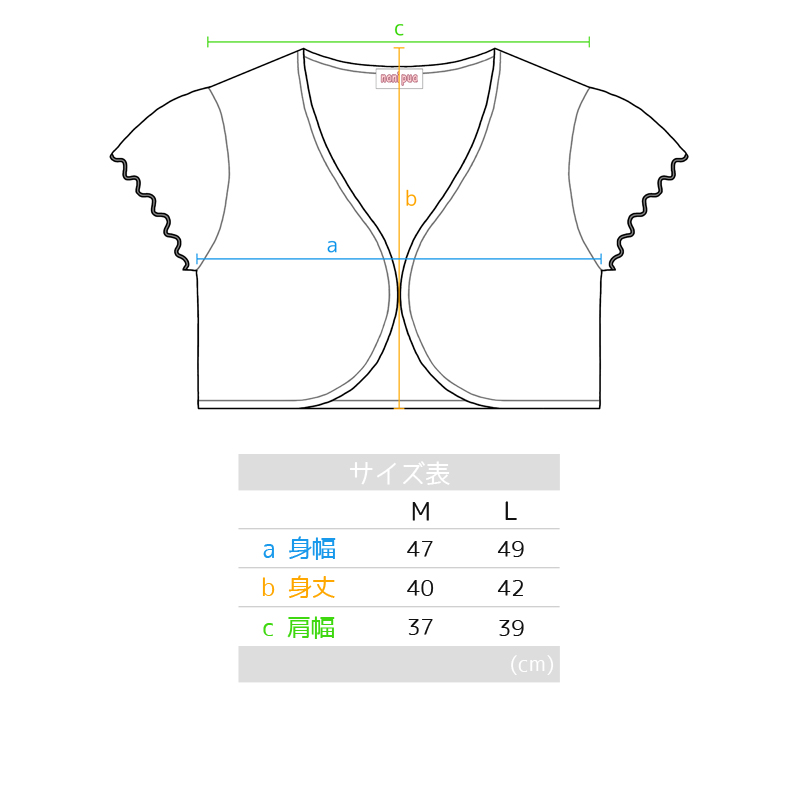 ショートボレロ ブラック [SBO-002]