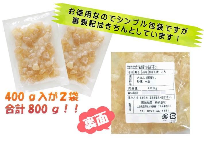 【送料込み】ざぼんコロ400g2袋セット