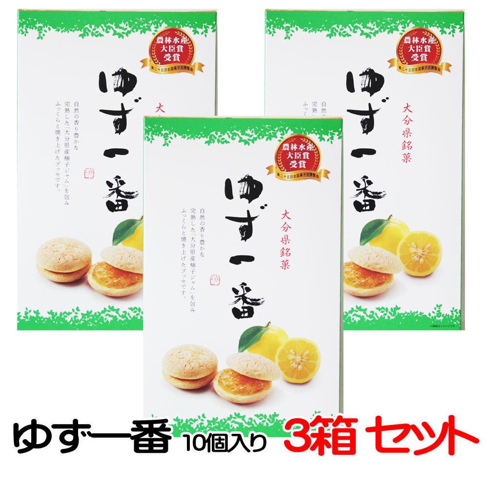 【観光地支援】ゆず一番(10個入)3箱セット
