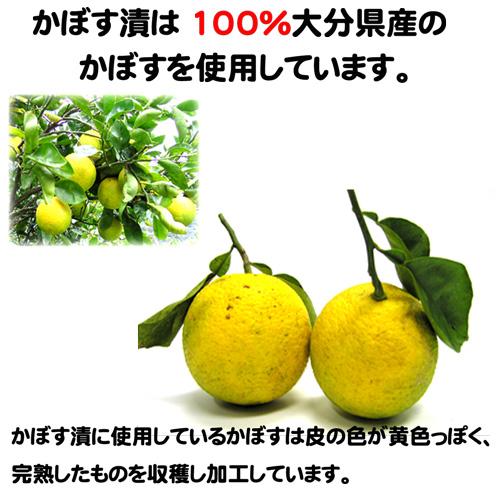 大分県銘菓 完熟かぼす漬(90g入)