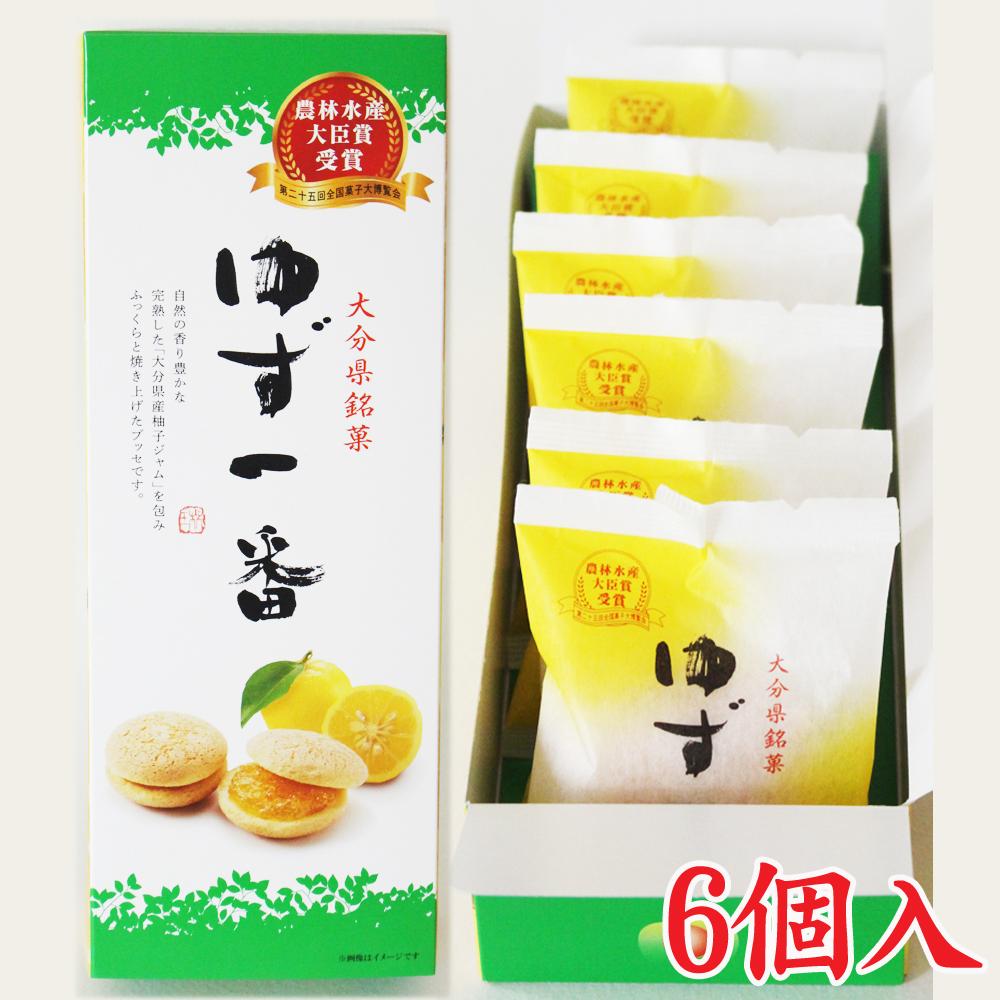 大分県銘菓 ゆず一番(6個入)