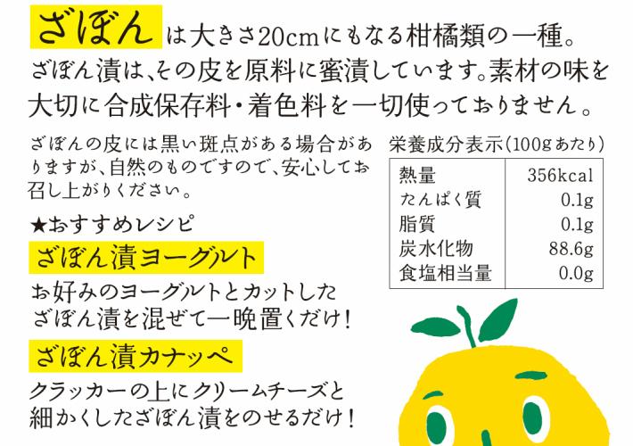 【送料込み】ざぼん漬コロ100g2袋セット