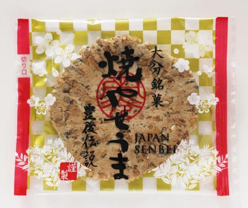 【送料込み】大分県銘菓 焼やせうま 豊後伝説 9枚入×2袋セット