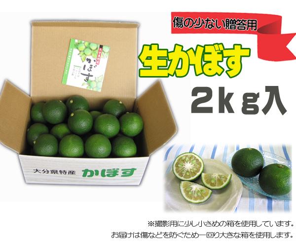 [贈答用]大分県産朝摘み生かぼす青果(2kg入)