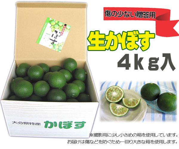 [贈答用]大分県産朝摘み生かぼす青果(4kg入)