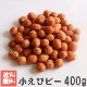 小えびピー 400g 送料無料メール便発送 海老風味の小粒落花生豆菓子