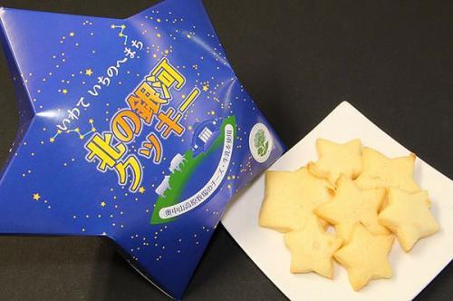 北の銀河クッキー