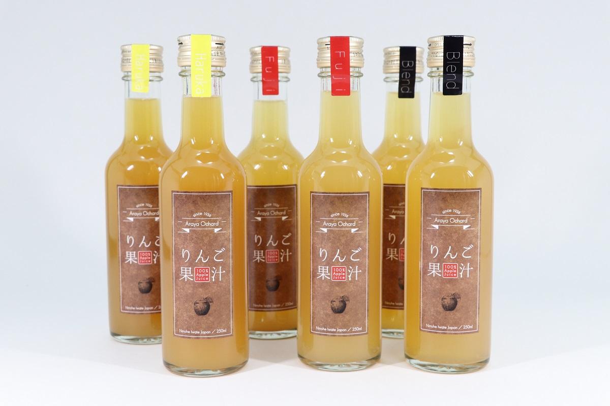 荒谷果樹園 完熟りんごジュース 飲み比べセット