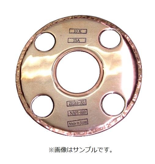NAPI 600シリーズ JIS 10K-40A 2t F.F