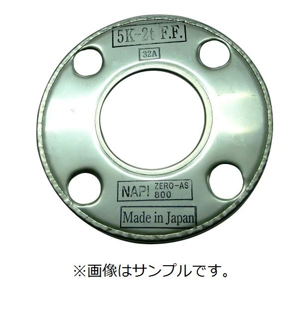 NAPI 800シリーズ JIS 5K-65A 2t F.F