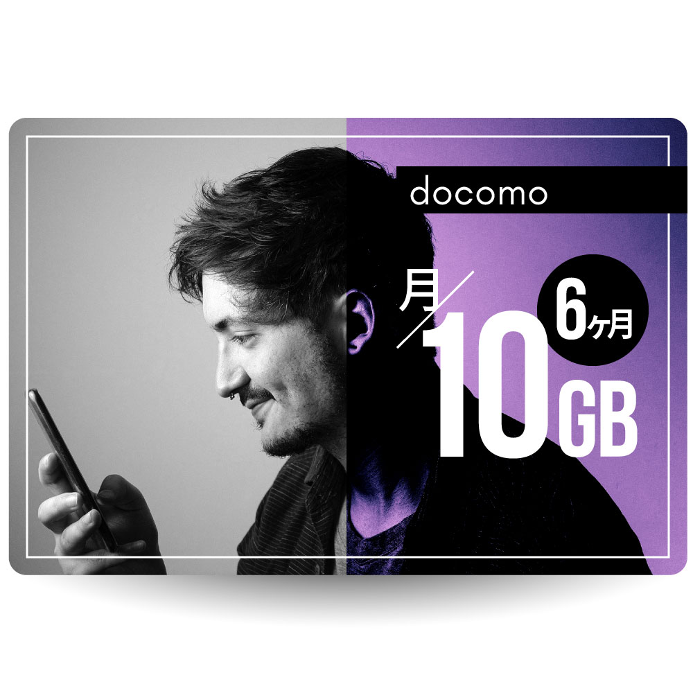 CALENDAR SIMカード 月/10GB 6ヶ月プラン[docomo長期プリペイドSIM 月/所定容量プラン]