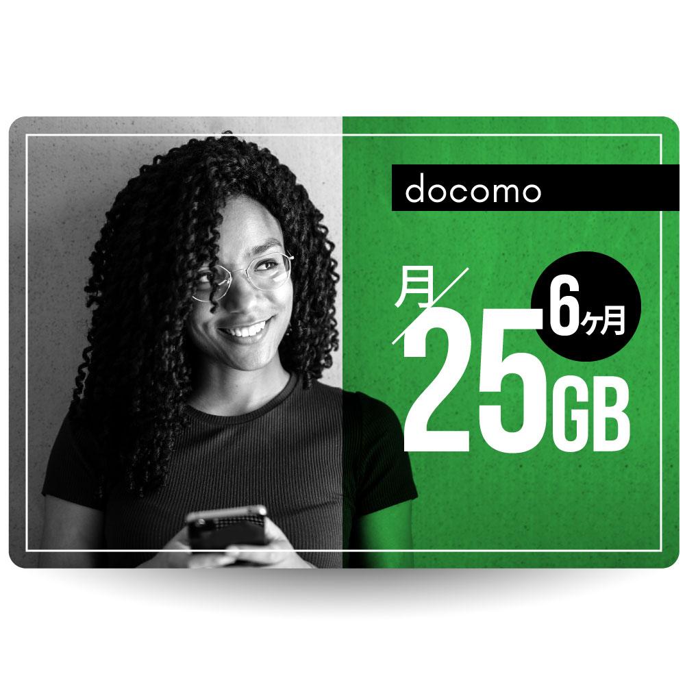 CALENDAR SIMカード 月/25GB 6ヶ月プラン[docomo長期プリペイドSIM 月/所定容量プラン]