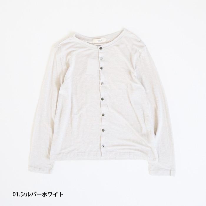 """NARU(ナル) シンプルカーディガン""""iris(アイリス)""""633043"""