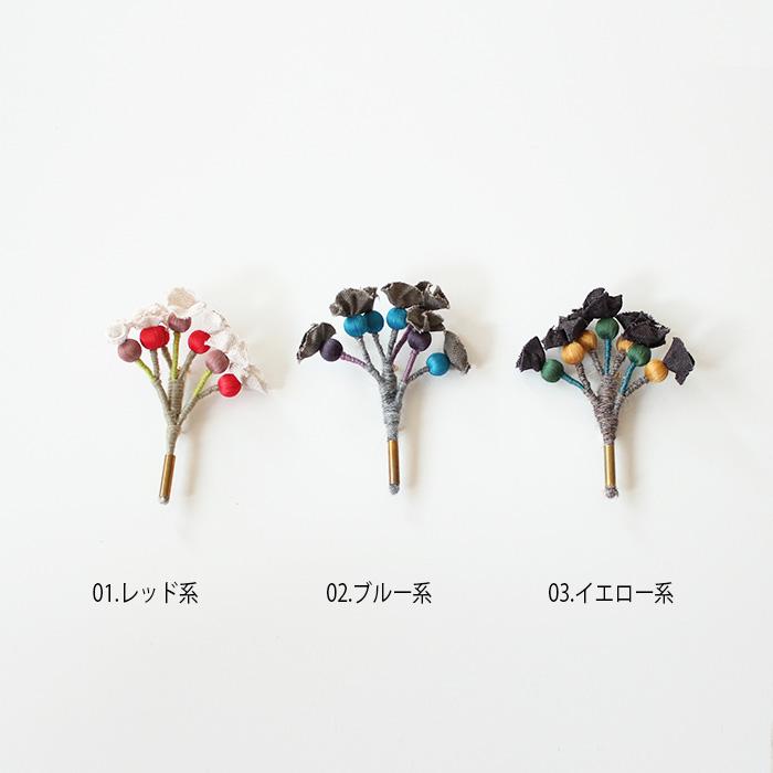 NARU公式サイト限定ハンドメイドブローチ<br>Kinomi (受注生産アイテム・ゆうパケット対応)