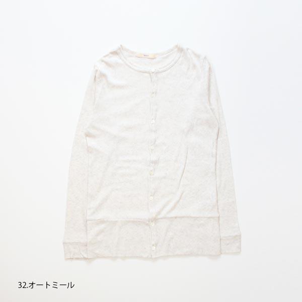 新色入荷!NARU(ナル) 60/1ソフトフライス長袖カーディガン 69811
