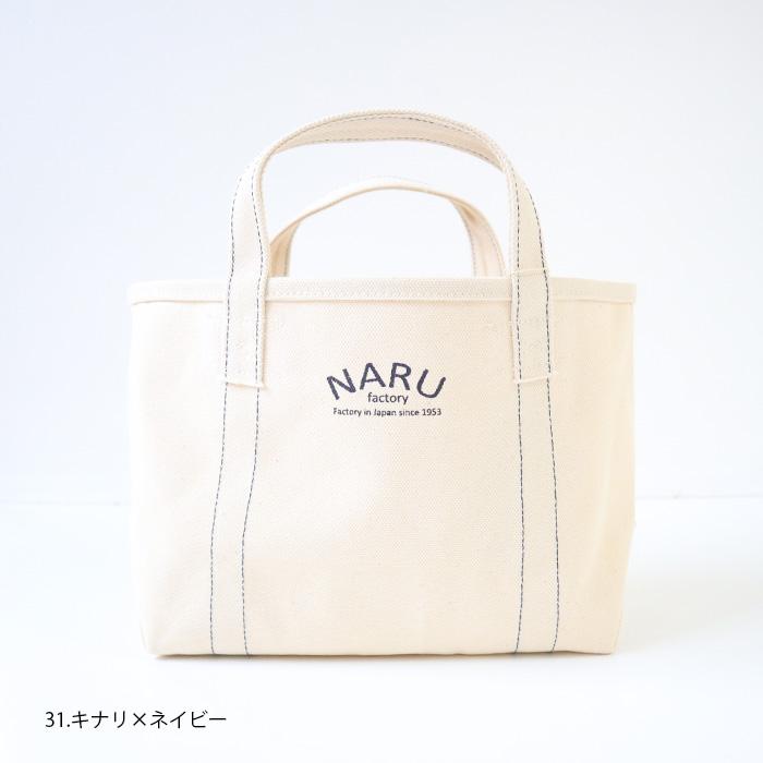 NARU(ナル) 綿帆布4号トートバッグ 741000