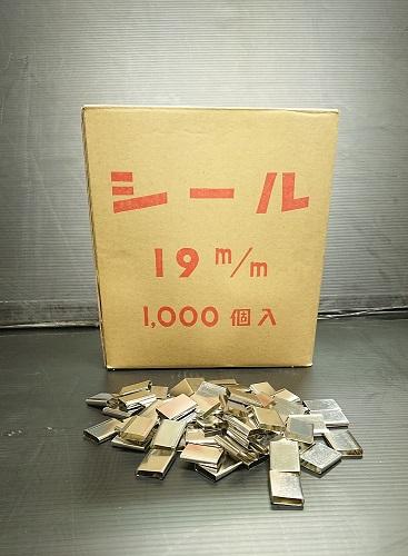金具シール 19mm(1000ヶ入)