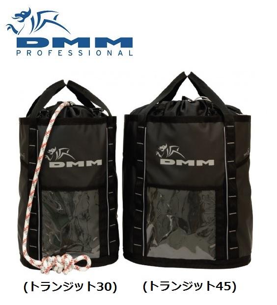 DMM トランジット・ロープバッグ