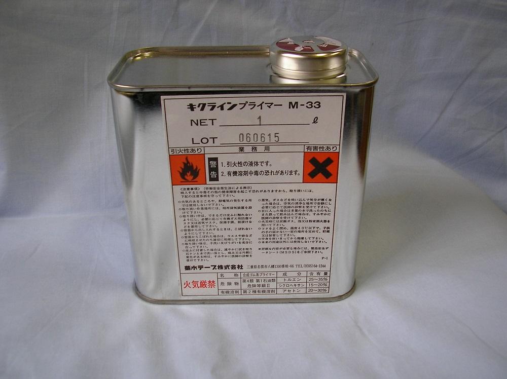 キクライン プライマーM-33