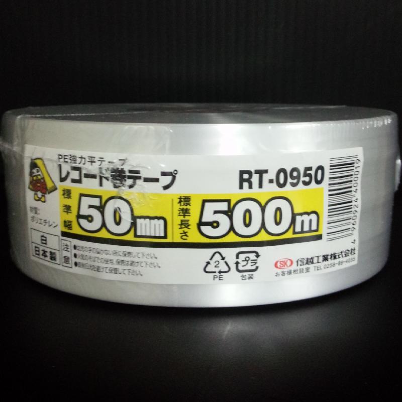 SKレコードテープ 白