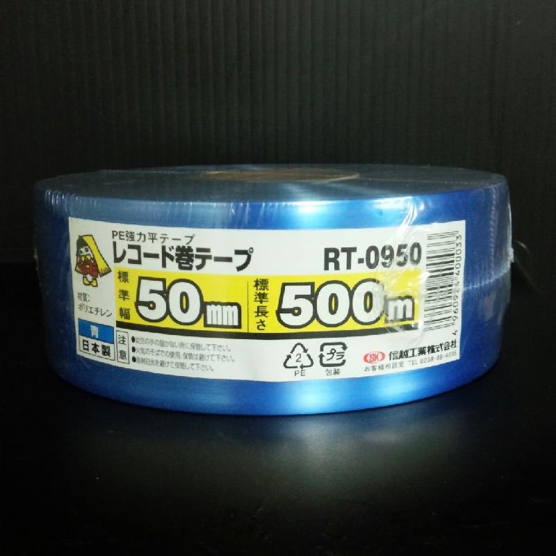 SKレコードテープ 青