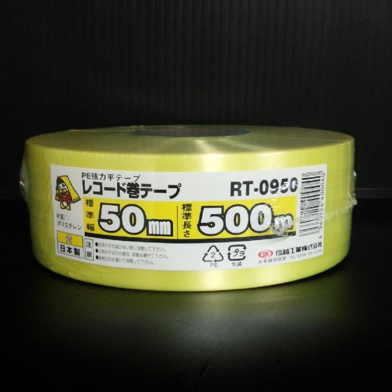 SKレコードテープ 黄