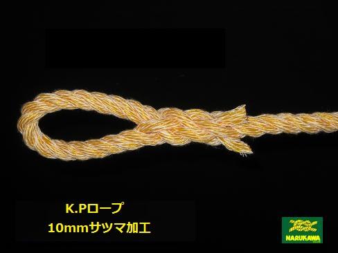 K.P トラックロープ9〜12mm