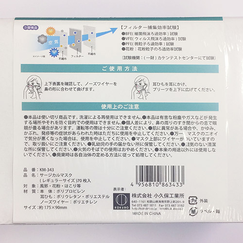 KOKUBO サージカルマスク (レギュラーサイズ) 快適マスク 70枚入 KM-343