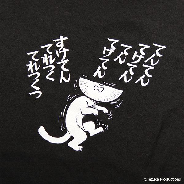 TEZUKA ONGAKU CLOTHES TEE おけさのひょう六