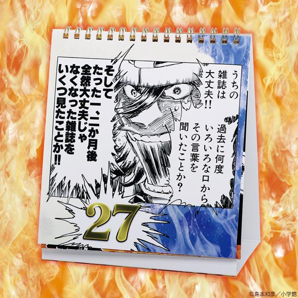 吼えろペン 漫画家の心得!日めくり名言カレンダー