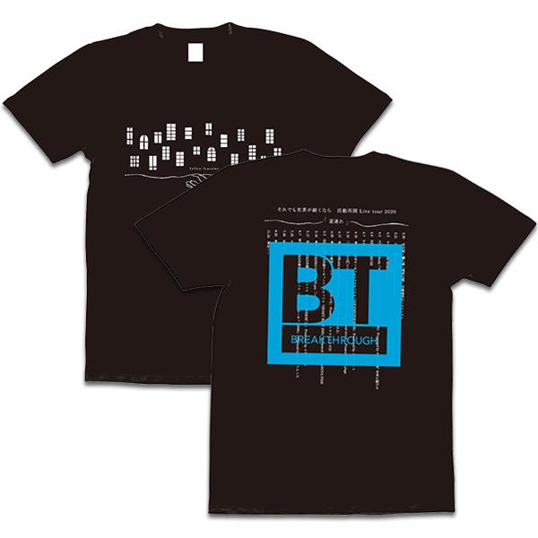 LUCK'A企画 Tシャツ再生プロジェクト それでも世界が続くなら Tシャツ
