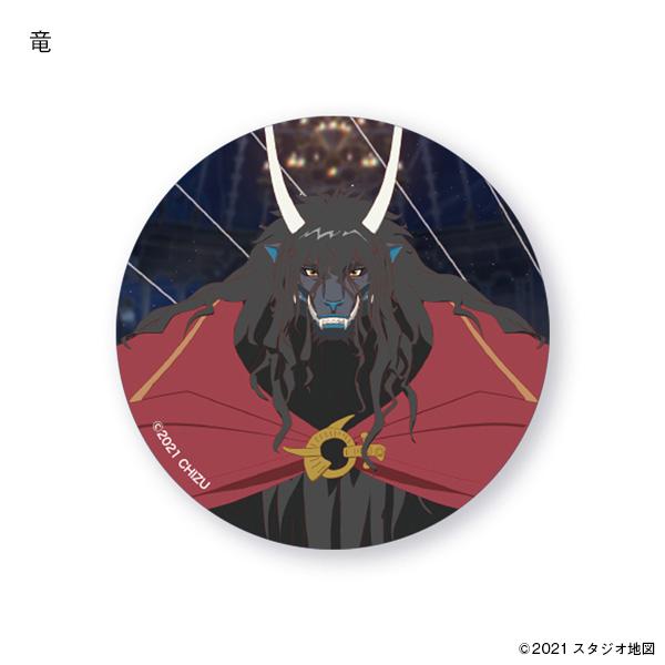 竜とそばかすの姫 アクリルコースター