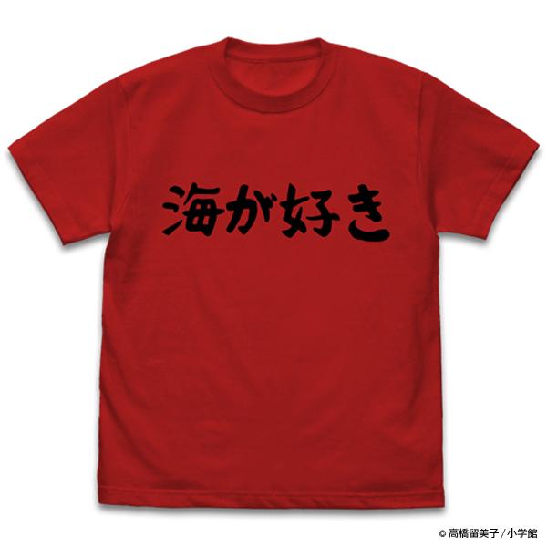 うる星やつら 海が好き リニューアルVer. Tシャツ