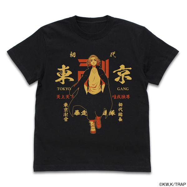 東京リベンジャーズ 佐野万次郎 Tシャツ
