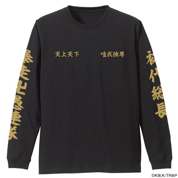 東京リベンジャーズ 東京卍會 袖リブロングスリーブTシャツ