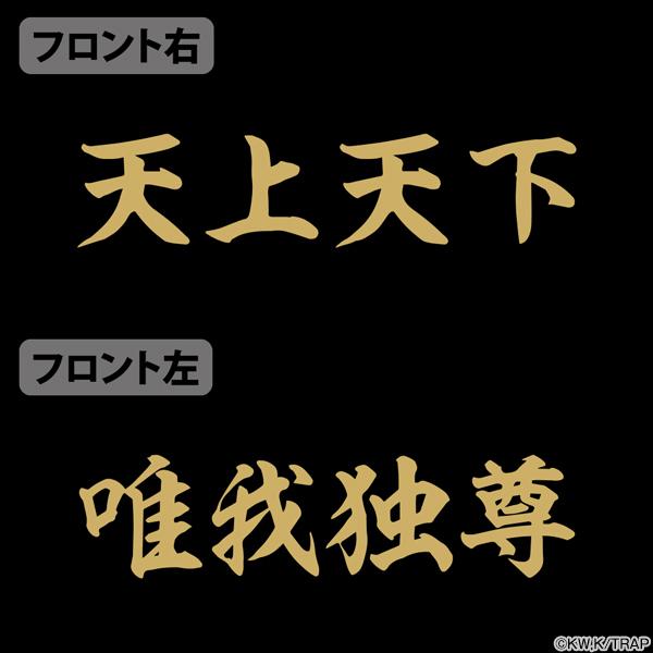 東京リベンジャーズ 東京卍會 ジャージ