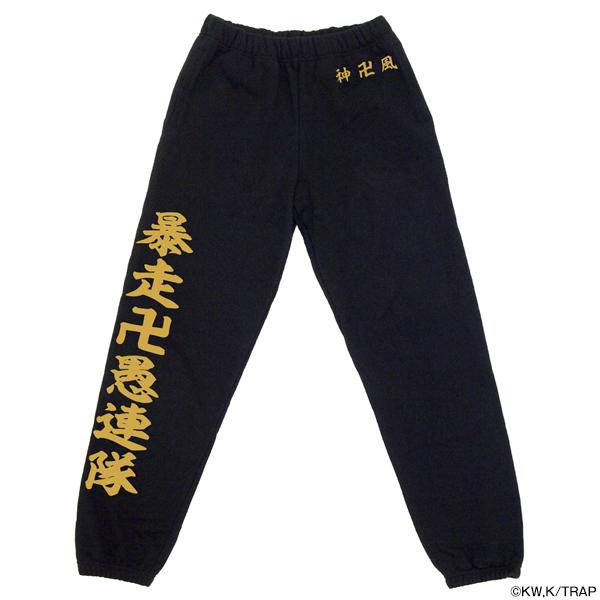 東京リベンジャーズ 東京卍會 スウェットパンツ