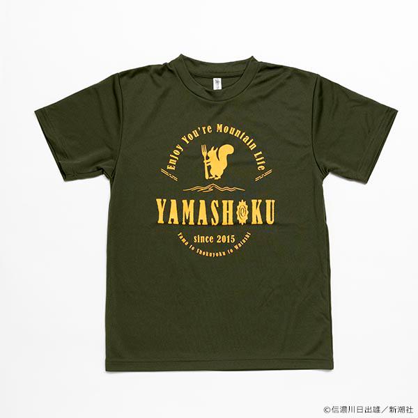山と食欲と私 Tシャツ RISU