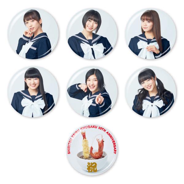 私立恵比寿中学 EBI10 トレーディング缶バッジ(全7種)
