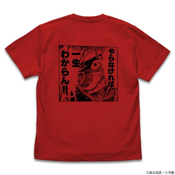吼えろペン やればわかる!!やらなければ、一生わからん!! Tシャツ(サンデーGX創刊20周年記念)