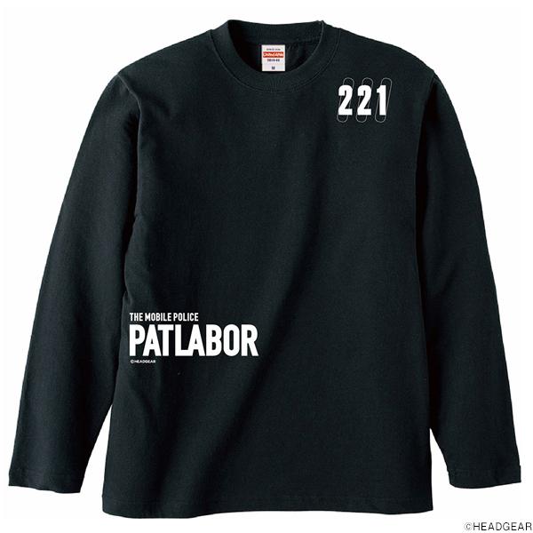 ゆうきまさみ展 機動警察パトレイバー ロングTシャツ