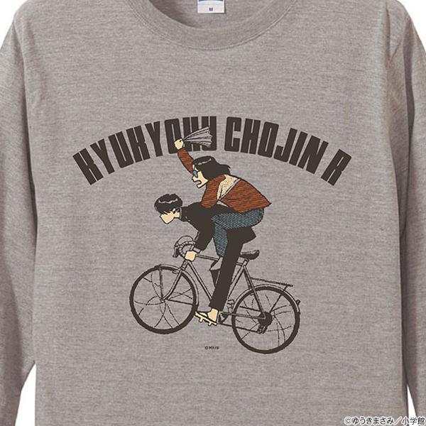 ゆうきまさみ展 究極超人あ〜る ロングTシャツ グレー