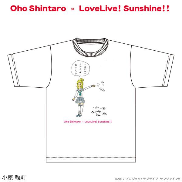 おほしんたろう×ラブライブ!サンシャイン!! Tシャツ