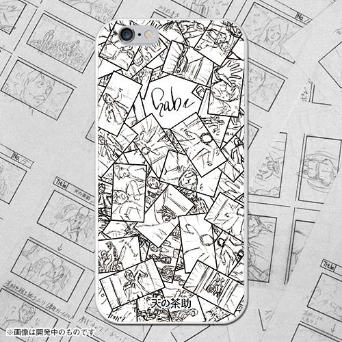 天の茶助 iPhoneケース 絵コンテ(5/5s、6用)